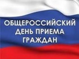 Об общероссийском дне приема граждан - 14 декабря 2015 года в МР Белебеевский район РБ