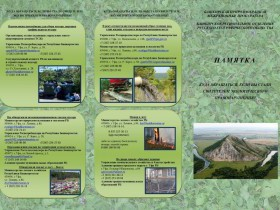 Куда обращаться, если вы стали свидетелем экологического правонарушения